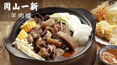 平均每份最低只要379元起(含運)即可購得【岡山一新】羊肉爐1份/2份(肉300g+湯1800g±10%/份)。
