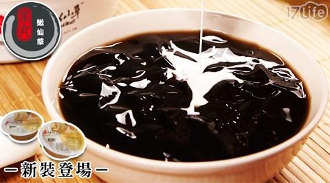 黑丸嫩仙草-嫩仙草/檸檬寒天愛玉凍