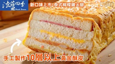 法藍/法蘭/法藍四季/早餐/吐司/泰式/起酥三明治/燻雞/夏威夷/火腿肉鬆/檸檬雞/火腿