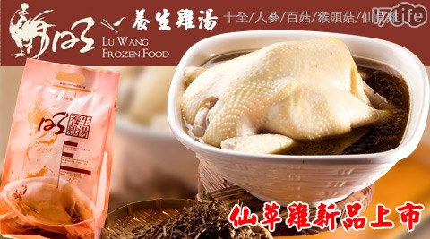 17life 折價 卷123養生雞湯-雞湯包
