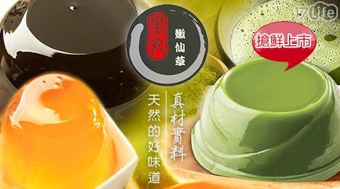 黑丸嫩仙草-夏日限定迷你杯mini杯(3杯/條)