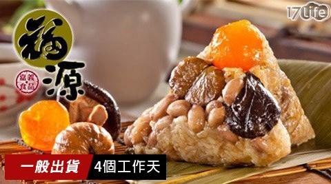 平均每粒最低只要53元起(4盒免運)即可享有【嘉義福源】招牌花生蛋黃香菇栗子肉粽4粒/24粒(4粒/盒)。