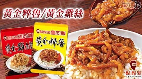 鬍鬚張/黃金粹魯/黃金雞絲/魯肉/雞絲/滷肉