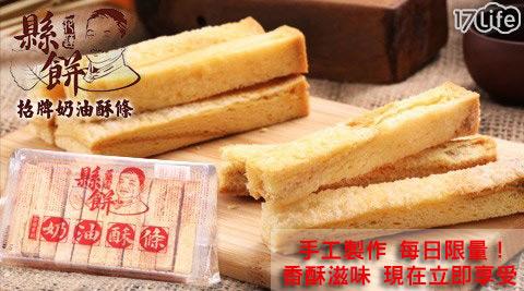 平均每盒最低只要88元起(含運)即可購得【花蓮縣餅】原味奶油酥條10盒/20盒/40盒(300g±10%/盒)。