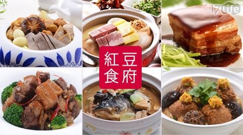 紅豆食府-精選年菜系列
