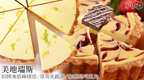 美地瑞斯/檸檬塔/凍感/巧克力/布朗尼/草莓/乳酪派/食尚玩家/上班這黨事/上班這檔事/必吃/甜點/蛋糕/下午茶