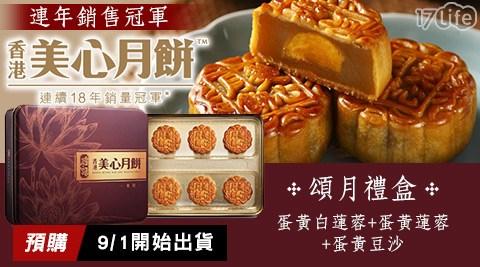 平均每盒最低只要900元起(含運)即可購得【香港美心】蘋果日報評比中秋月餅禮盒得獎系列(附提袋)-頌月禮盒1盒/2盒(6入/盒),每盒內含:蛋黃白蓮蓉2入+蛋黃蓮蓉2入+蛋黃豆沙2入。