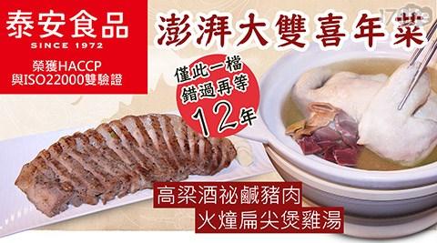 泰安食品-團圓大雙喜年節限定組