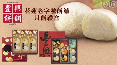只要320元起(2盒免運)即可購得【豐興餅舖】原價最高3000元花蓮老字號秋月禮盒/招牌小月餅系列(附提袋)1盒/6盒ˊ:(A)秋月禮盒,每盒內含-招牌小月餅x3+蛋黃酥x3+綠豆小月餅x3/(B)招牌小月餅(12顆/盒)。