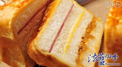 法藍四季-起酥三明治