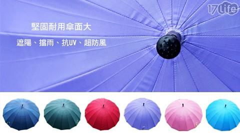 雨傘/抗UV