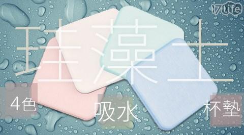 日本/PARTY PLAZA TOKYO/百年薔薇/ 升級/珪藻土/吸水杯墊/獨家代理/吸水/杯墊