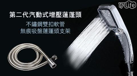 第二代汽動式增壓蓮蓬頭/不鏽鋼雙扣軟管/無痕吸盤蓮蓬頭支架