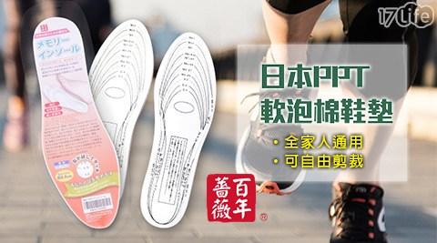 平均最低只要40元起(含運)即可享有【日本PARTY PLAZA TOKYO】百年薔薇-居家系列-全家人通用可自由剪裁軟泡棉鞋墊1雙/2雙/4雙/8雙/16雙/32雙。