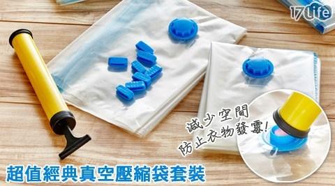 可掛式加厚真空壓縮袋/壓縮袋/真空壓縮袋/加厚真空壓縮袋/懸掛式透明收納袋/收納