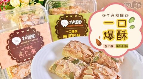 平均最低只要117元起(含運)即可享有【羊角圈圈】一口爆酥杏仁酥/南瓜籽酥:2盒/4盒/8盒/16盒/32盒/56盒。