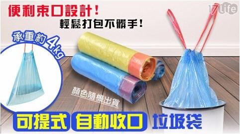 可提式自動收口垃圾袋/垃圾袋/收口垃圾袋/可提式收口垃圾袋/垃圾/束口/束口垃圾袋