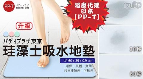 獨家代理/日本/PARTY PLAZA TOKYO/升級/珪藻土/吸水地墊/吸水/防滑/地墊