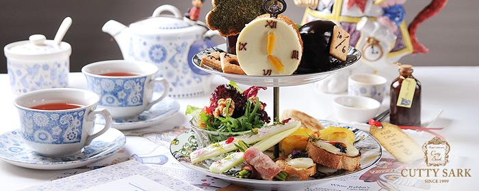 CUTTY SARK 卡提撒克.英國茶館《京站店》/《ATT館》/《史博館》-愛麗絲下午茶會套餐 手作英式狂想午茶派對,掉入愛麗絲仙境般的魔幻國度,一同沉醉在這開心不間斷的瘋狂茶會