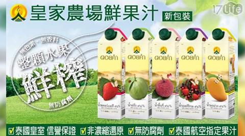 只要39元起即可購得【皇家農場】原價最高1500元高純度鮮果汁系列:(A)200ml-1瓶/10瓶/20瓶/(B)1000ml-1瓶/4瓶/6瓶;多口味任選。