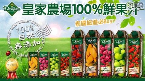 皇家農場-100%鮮果汁系列