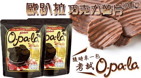 平均每包最低只要32元起(含運)即可購得【O-PA-LA 歐趴拉】泰國巧克力馬鈴薯片6包/12包/18包/30包(30g±10%/包),購買30包方案再贈2包。