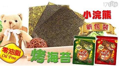 小饗 食 價位浣熊-零油脂烤海苔