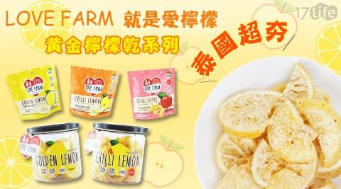 LOVE FARM/就是愛檸檬/黃金檸檬乾/檸檬/檸檬乾/泰國/代購