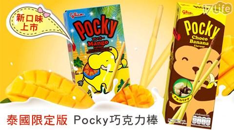 平均每盒最低只要19元起(含運)即可享有【Pocky】泰國版巧克力棒系列10盒/20盒/40盒,口味:香蕉巧克力棒/芒果棒。