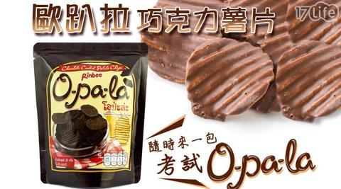 O-PA-LA-巧克力薯片