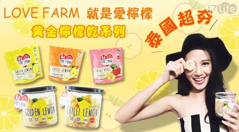 LOVE FARM就是愛檸檬-黃金檸檬乾系列