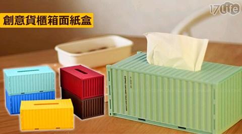 創意貨櫃箱面紙盒