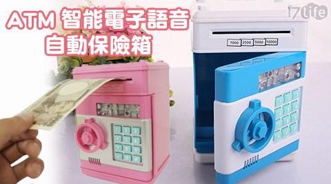 ATM智能電子洛 麗 果語音自動保險箱