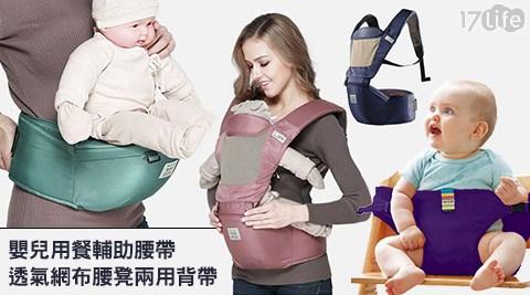 只要298元起(含運)即可享有原價最高7,996元嬰幼兒專用腰/背帶系列:(A)日本高人氣輕便攜帶式嬰兒用餐輔助腰帶1入/2入/4入/6入/(B)韓國熱銷透氣網布背帶腰凳兩用背帶1入/2入/4入,多色任選。