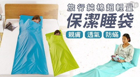 旅行/純棉/輕量/便攜/安心/保潔/睡袋/露營