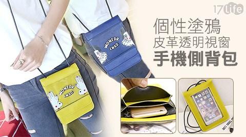 塗鴉/皮革/透明視窗/手機錢包/手機包/零錢包/側背包