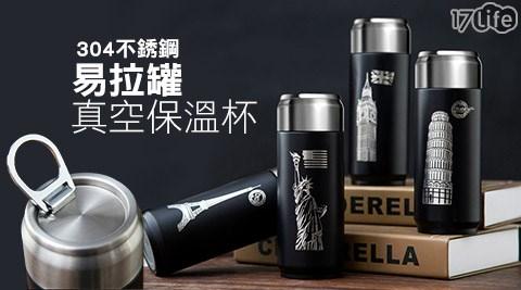 304/不鏽鋼/易拉罐/真空/保溫/杯子/保溫杯/保溫瓶