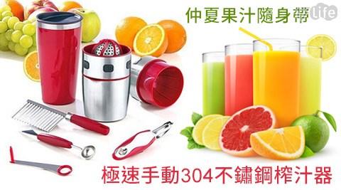 Pro V Juicer-極速手動304不鏽鋼榨汁器