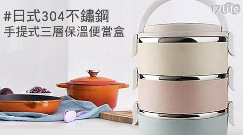 日式/304/不鏽鋼/手提式/三層/保溫/便當盒