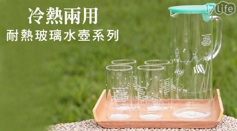 冷熱兩用耐熱玻璃水壺系列
