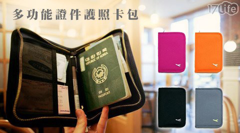 平均每入最低只要74元起(含運)即可購得多功能證件護照卡包/零錢包/收納包任選1入/2入/4入/8入,顏色:橘/灰/黑/玫紅。