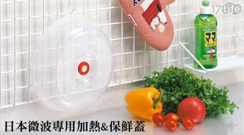 日本微波專用加熱&保鮮蓋