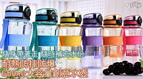 平均每入最低只要149元起(含運)即可購得耐熱防摔防爆650ml大容量創意水壺1入/2入/4入/6入/8入/12入,顏色:藍色/黄色/粉色/綠色/橙色/紫色。