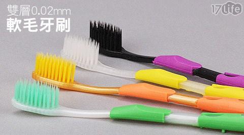 雙層0.02mm軟毛牙刷/牙刷/軟毛牙刷