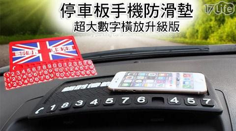 停車板手機防滑墊超大數字橫放升級版