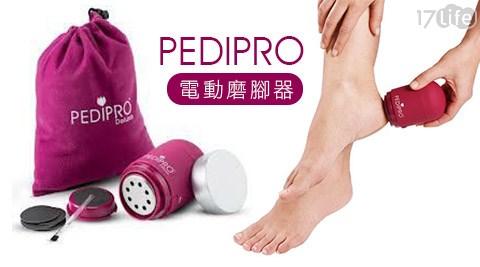 PEDIPRO-TV熱17 客服銷電動磨腳器