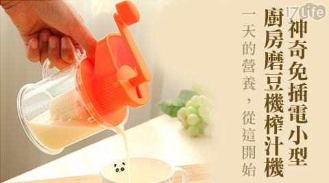 神奇免插電小型廚房磨豆機榨汁機