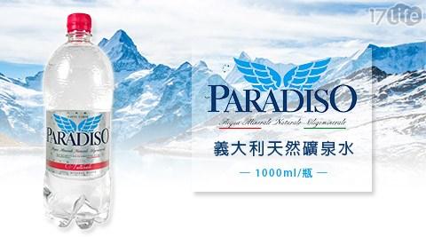 平均最低只要30元起(含運)即可享有【PARADISO 天泫】義大利天然礦泉水(1000ml/瓶):6瓶/12瓶。