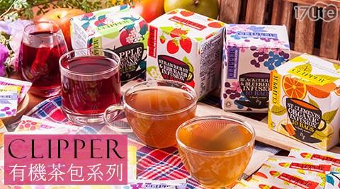 平均每盒最低只要110元起(3盒免運)即可購得【英國Clipper】有機茶包系列任選1盒/5盒(10入/盒),口味:蔓越莓覆盆子水果茶/黑醋栗藍莓水果茶/檸檬柳橙水果茶/蘋果接骨木水果茶/草莓大黃水果茶。