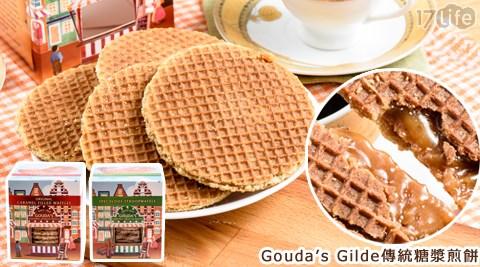 荷蘭屋/Gouda's Gilde/傳統/糖漿/煎餅